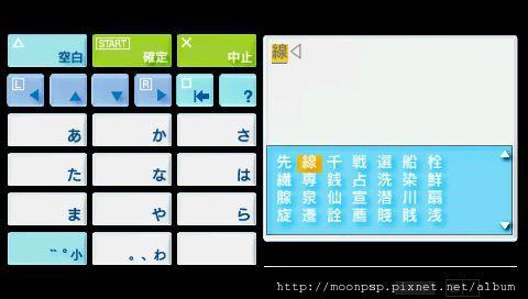 PSP中文輸入教學