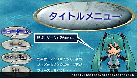PSP MIKU RPG 2