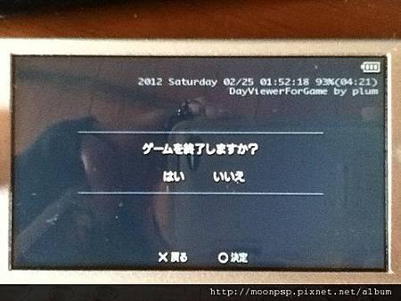 PSP 在遊戲中顯示目前剩下電力+剩餘時間詳細日期插件!-1