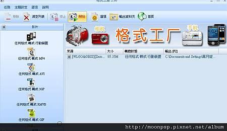 格式化工廠2.90版,PSP推薦影片轉檔程式!-6