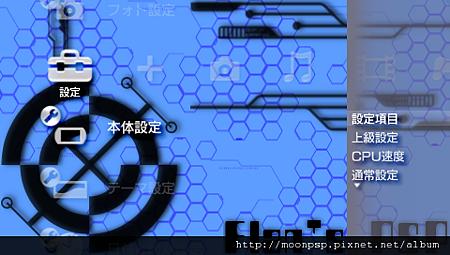 PSP設定進階軟體-6