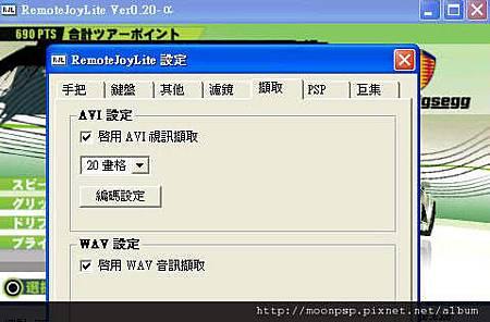 RemoteJoyLite-5