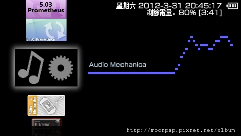 PSP錄音程式!Audio Mechanica V8d-1