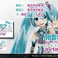 初音未來:歌姬計劃 擴展版 完美漢化版