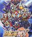 超級機器人大戰MX-1