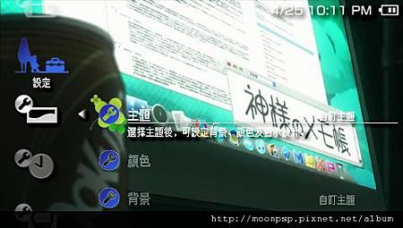 PSP神的記事本主題3-1