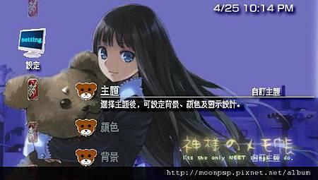 PSP神的記事本主題6-1