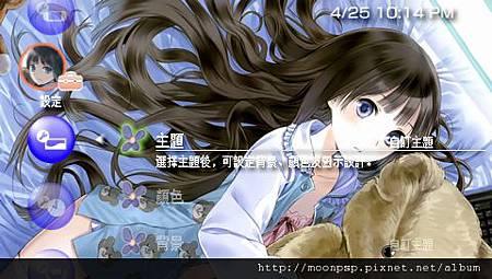 PSP神的記事本主題7-1