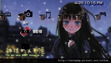 PSP神的記事本主題8