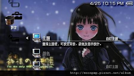 PSP神的記事本主題9-1