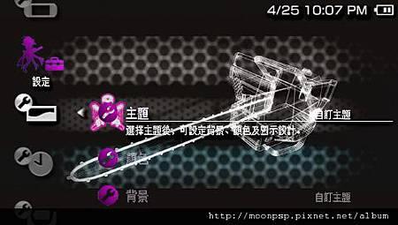 PSP這樣算是殭屍嗎主題3-3