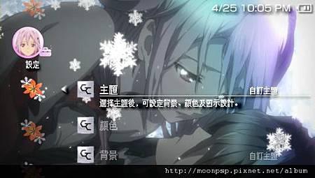 PSP罪惡王冠主題3