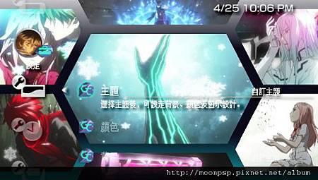 PSP罪惡王冠主題5 5