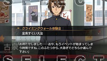 PSP涼宮春日的追憶攻略 B-2-1.jpg