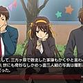 PSP涼宮春日的追憶攻略 B-3-2.jpg