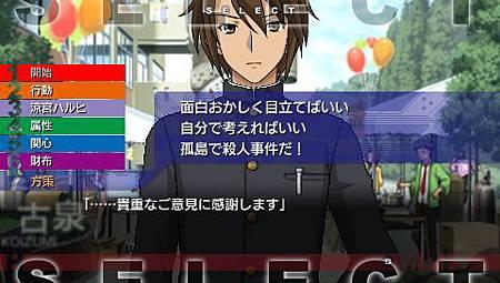 PSP涼宮春日的追憶攻略 B-1-3.jpg