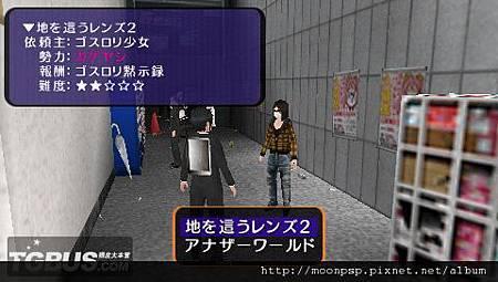 PSP秋葉原之旅攻略Misson 14 Mr.Xに會う.jpg