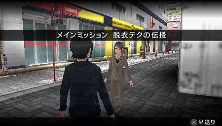 PSP秋葉原之旅攻略Misson 2 待ち合わせ2.jpg