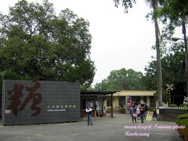 台灣糖業博物館入口