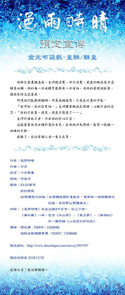 浥雨時晴預定宣傳.jpg