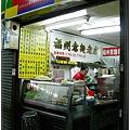 台中第二市場。福州意麵