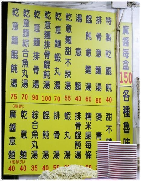 福州意麵。價目表