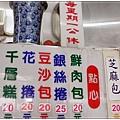 上海點心。價目表