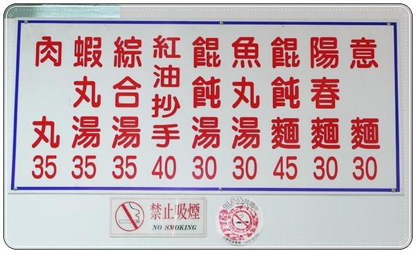 丁山肉丸價目表