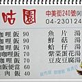 咕咕園 (13).JPG