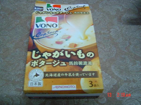 馬鈴薯湯1.JPG