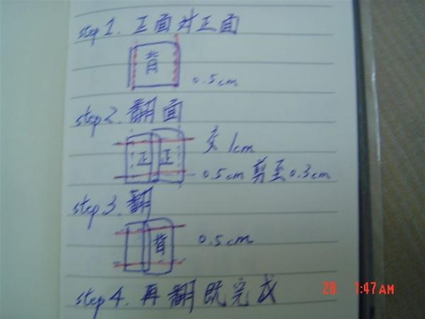 面紙套教學1.JPG