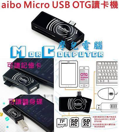 aibo Micro USB OTG讀卡機.jpg