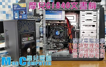 摩兒電腦主機文章2.jpg