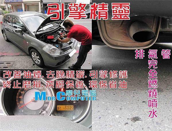 蔡先生5年9萬多公里Nissan車使用引擎精靈3分鐘後引擎滴水見效.jpg