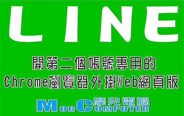 LINE-1.jpg