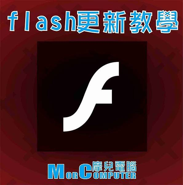 flash更新教學.jpg