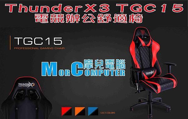 ThunderX3 TGC15電競辦公舒適椅.jpg