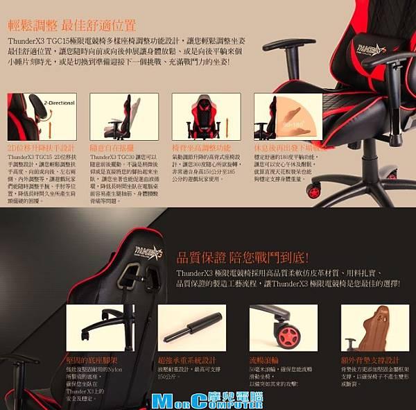 ThunderX3 TGC15電競辦公舒適椅2.jpg