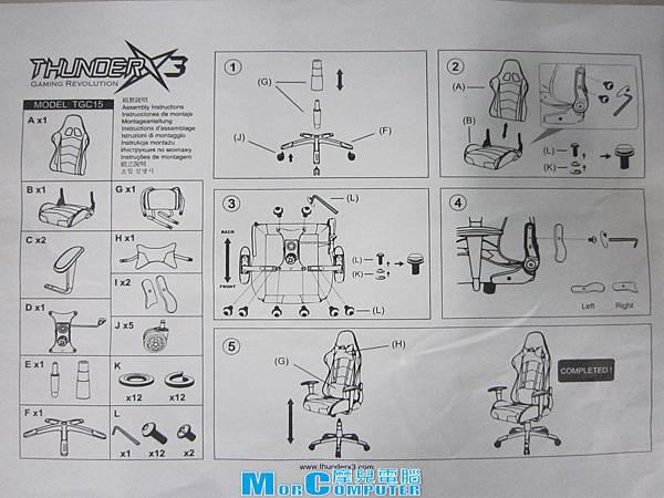 ThunderX3 TGC15電競辦公舒適椅施工圖.JPG