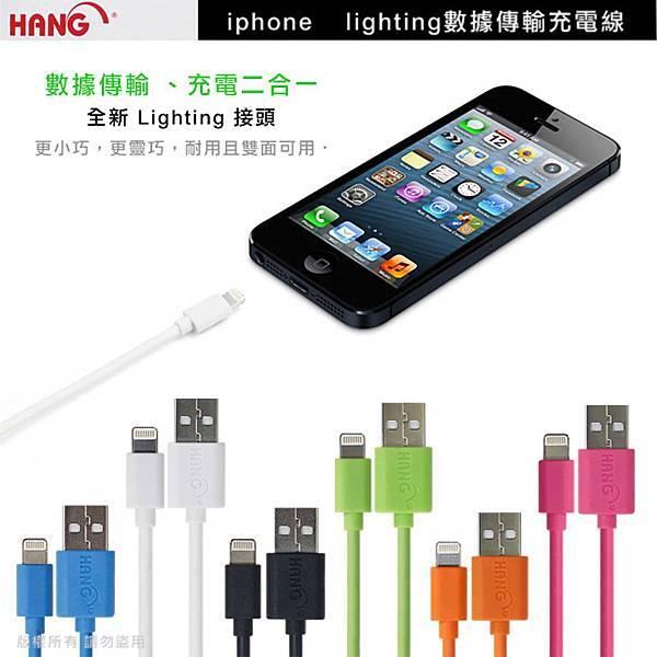HANG iPhone傳輸充電線2.jpg