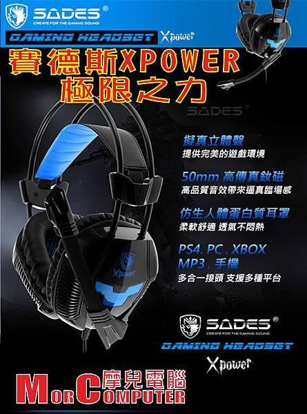 SADES XPOWER 極限之力 耳機麥克風.jpg