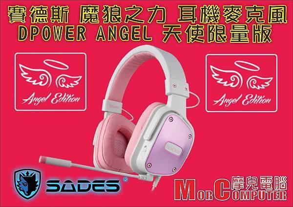 SADES 魔狼之力 DPOWER ANGEL 天使限量版.jpg