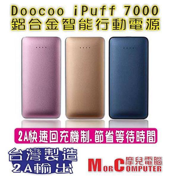 doocoo iPuff 7000 智能行動電源.jpg