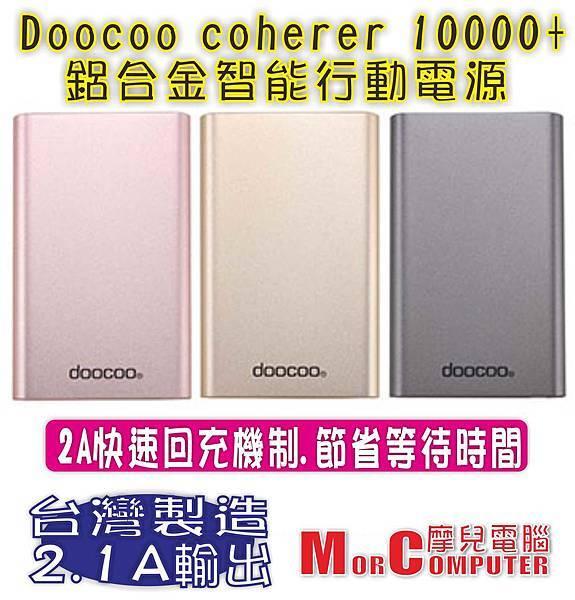 doocoo coherer 10000行動電源.jpg