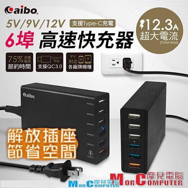 aibo Q369 QC3.0 6埠高速快充器.jpg