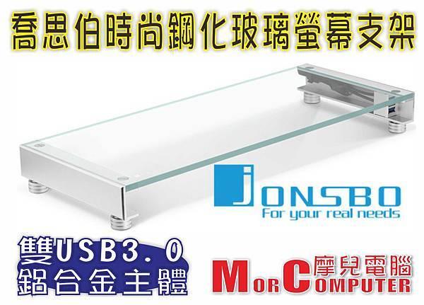 JONSBO喬思伯時尚鋼化玻璃螢幕支架.jpg
