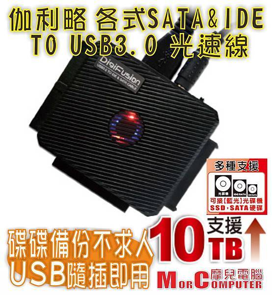 伽利略 旗艦版 SATA%26;IDE TO USB3.jpg
