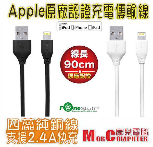 FONESTUFF-Apple原廠認證Lightning-90公分.jpg