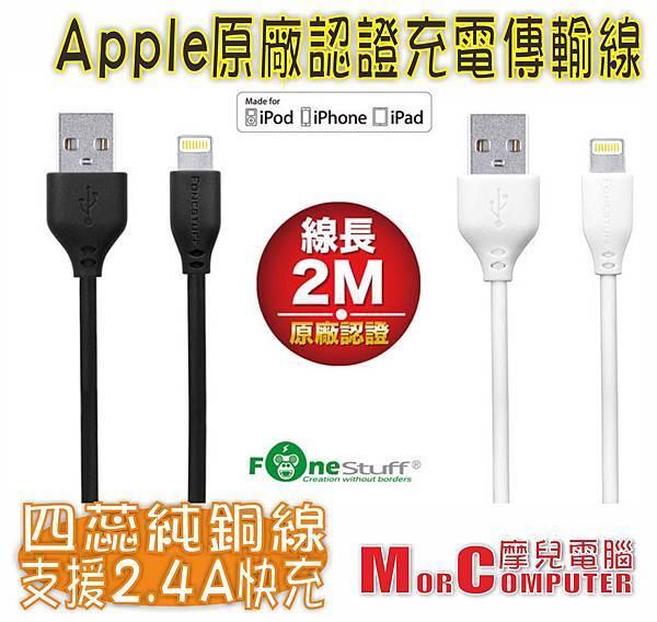 FONESTUFF-Apple原廠認證Lightning-200公分.jpg