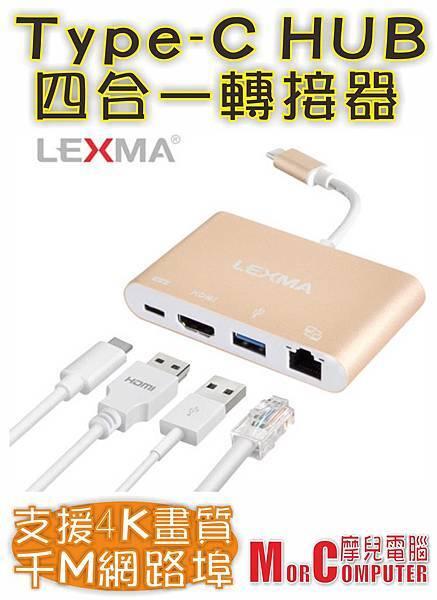 LEXMA- Type-C HUB 四合一轉接器.jpg